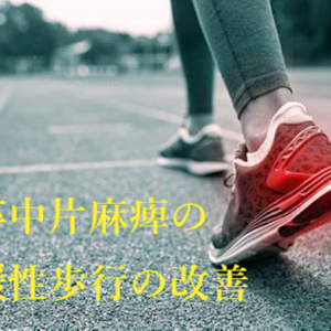 脳卒中片麻痺の弛緩性歩行の改善