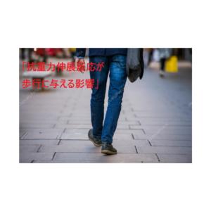 抗重力伸展反応が歩行に与える影響