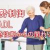 姿勢制御とADL  急性期からのアプローチの視点